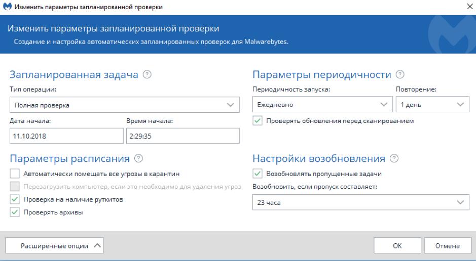 Расписание проверок в . Malwarebytes Anti-Malware