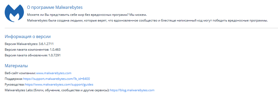 Окно «О программе» Malwarebytes Anti-Malware