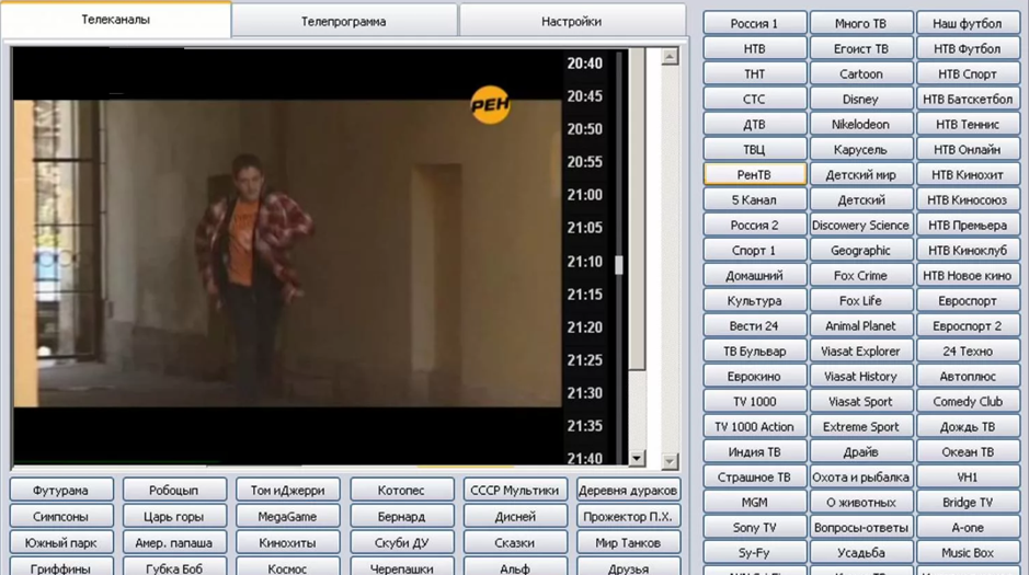 Каналы TV Player Classic