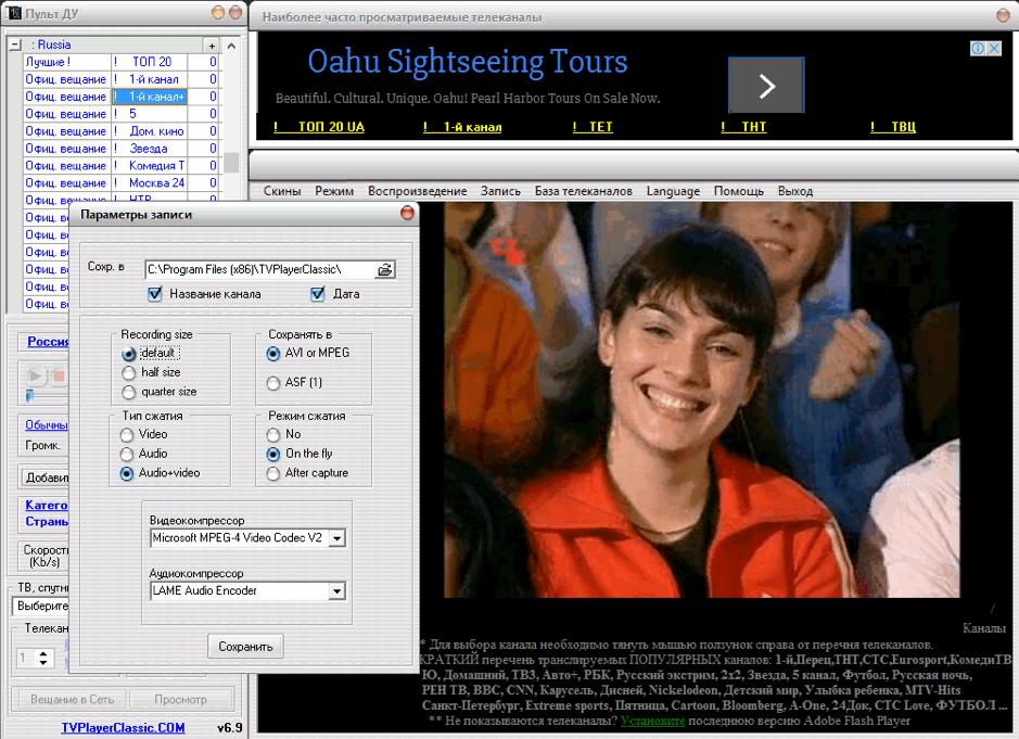 Запись трансляций с помощью TV Player Classic