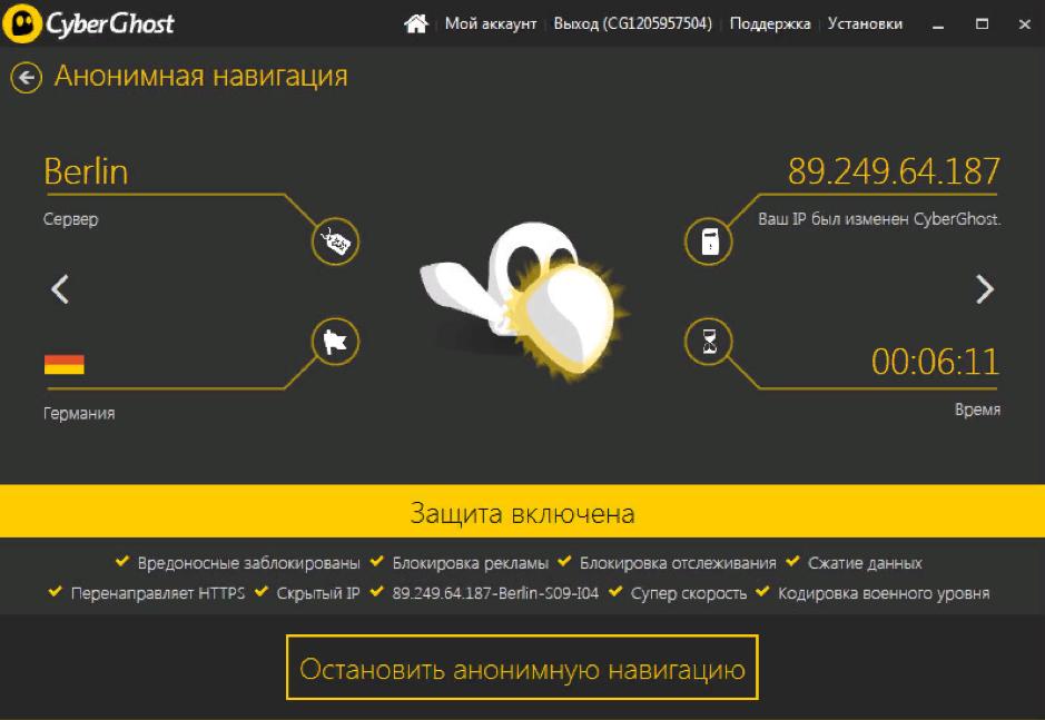 Анонимная навигация CyberGhost