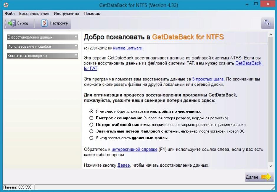 Стартовая страница GetDataBack