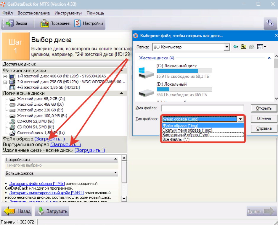 GetDataBack может работать с любыми физическими носителями