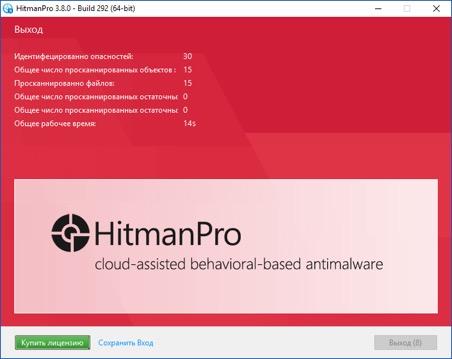Результат проверки HitmanPro