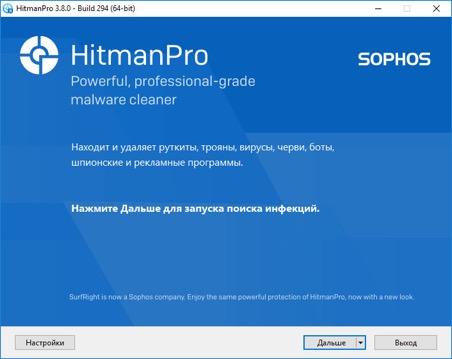 Стартовая страница HitmanPro