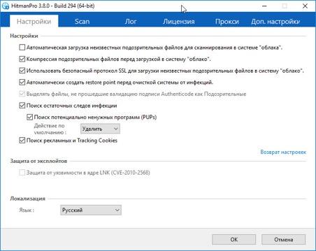 Облачные вирусные базы HitmanPro
