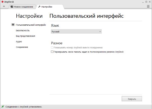 Настройка пользовательского интерфейса
