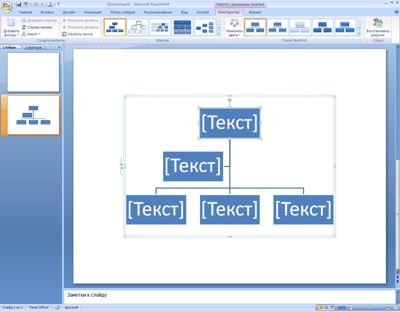 SmartArt PowerPoint 2010
