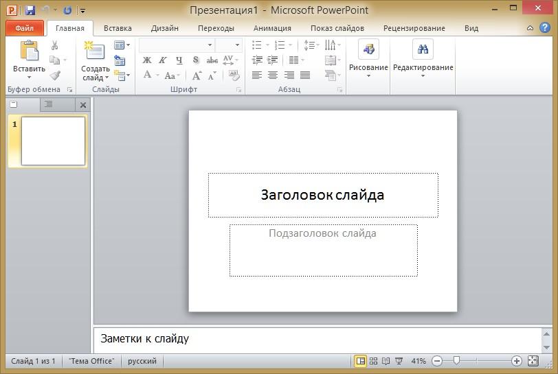 Создать презентацию PowerPoint 2010