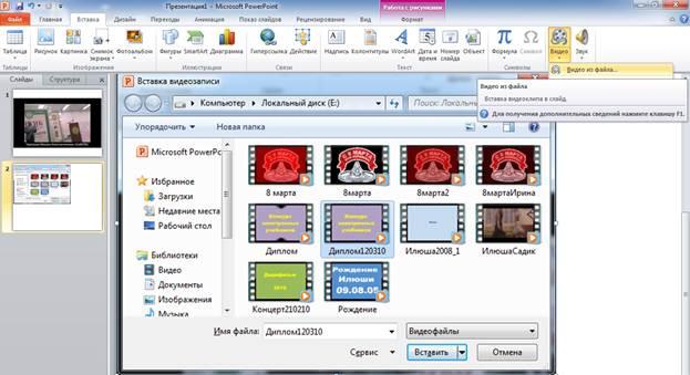 Вставка видео в PowerPoint 2010